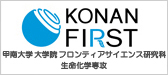KONAN FIRST : Graduate School of Frontiers of Innovative Research in Science and Technology