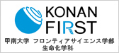 KONAN FIRST : Faculty of Frontiers of Innovative Research in Science and Technology Department of Nanobiochemistry